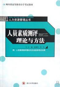 正版二手 人员素质测评理论与方法 赵建伟 何玲 四川大学出版社 9787561438084
