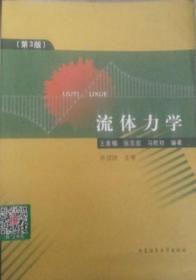 正版二手 流体力学 王家楣 张志宏 马乾初 大连海事大学出版社 9787563224449