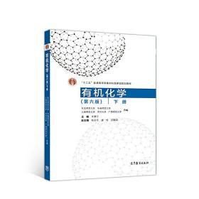 有机化学(第六6版)下册 李景宁 杨定乔 潘玲 汪朝阳 高等教育出版社 9787040509014