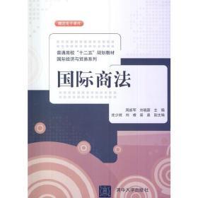 正版二手 国际商法 周新军 清华大学出版社 9787302357889