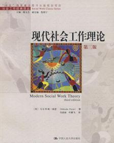 正版二手 现代社会工作理论(第三版) (英)派恩 冯亚丽 叶鹏飞 中国人民大学出版社 9787300085319