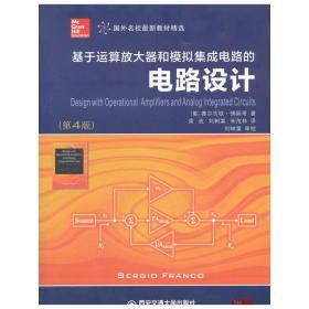 基于运算放大器和模拟集成电路的电路设计(第4四版)(国外名校*新教材精选) 赛尔吉欧·佛朗哥 西安交通大学出版社 9787560597362
