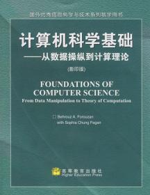 计算机科学基础—从数据操纵到计算理论(版) Behrouz A.Forouzan With Sophia Chung Fegan 高等教育出版社 9787040155402