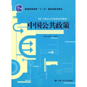 正版二手 中国公共政策 朱崇实 陈振明 中国人民大学出版社 9787300114866