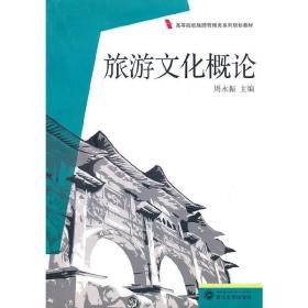 正版二手 旅游文化概论 周永振 武汉大学出版社 9787307079922