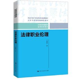 法律职业伦理(21世纪中国高校法学系列教材) 王进喜 中国人民大学出版社 9787300278414