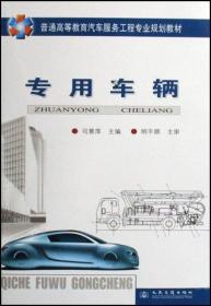 正版二手 专用车辆 司景萍 人民交通出版社 9787114066559