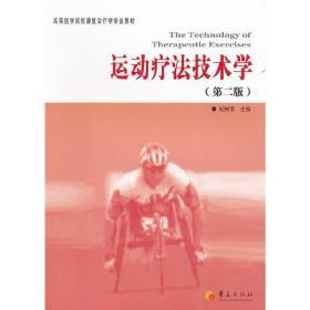 正版二手 运动疗法技术学-第二版 纪树荣 华夏出版社 9787508065625
