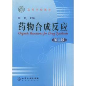 正版二手 药物合成反应(第二版) 闻韧 9787502539245 闻韧 化学工业出版社 9787502539245