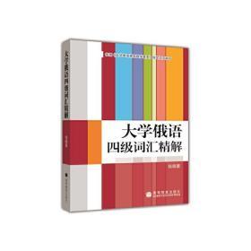 正版二手 大学俄语四级词汇精解 钱晓惠 高等教育出版社 9787040283310