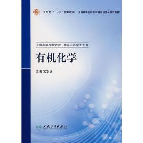 正版二手 有机化学 宋宏锐 人民卫生出版社 9787117089326