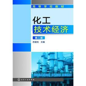 正版二手 化工技术经济(第二版)(内容一致,印次、封面或*不同,统一售价,随机发货) 苏建民 化学工业出版社 9787502523213