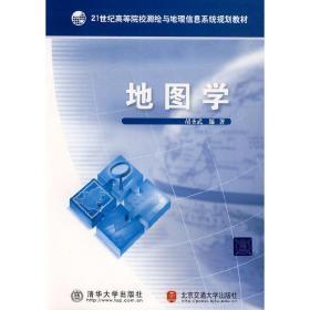 正版二手 地图学 胡圣武 清华大学出版社 9787811232998