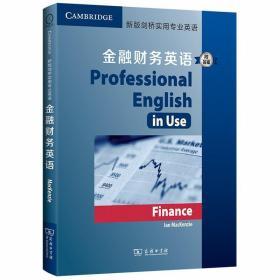 新版剑桥实用专业英语:金融财务英语(附答案)