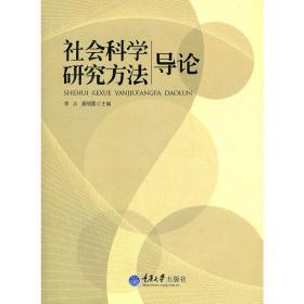 正版二手 社会科学研究方法导论 李志 潘丽霞 重庆大学出版社 9787562464907