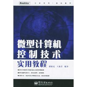 正版二手 微型计算机控制技术实用教程 潘新民 王燕芳 电子工业出版社 9787121020506