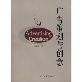正版二手 广告策划与创意 崔银河 中国传媒大学出版社 9787811270495