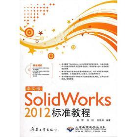 正版二手 中文版SolidWorks 2012标准教程 赵罘 刘玥 张艳婷 兵器工业出版社 9787802486683