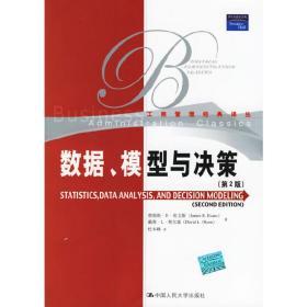 正版二手 数据、模型与决策(第2版) 埃文斯 奥尔森 杜本峰 中国人民大学出版社 9787300071435