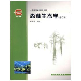 正版二手 森林生态学(修订版)(内容一致,印次、封面或*不同,统一售价,随机发货) 薛建辉 中国林业出版社 9787503836657