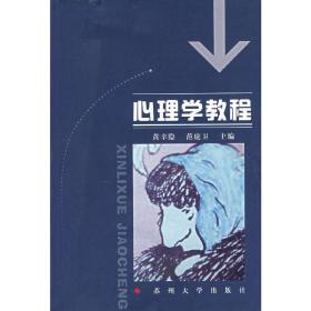正版二手 心理学教程 黄辛隐 范庭卫 苏州大学出版社 9787810907965
