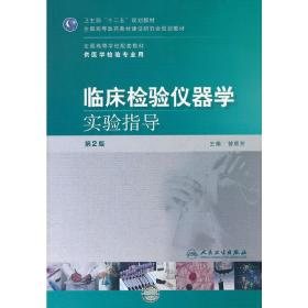 正版二手 临床检验仪器学实验指导(第2版) 曾照芳 人民卫生出版社 9787117150330