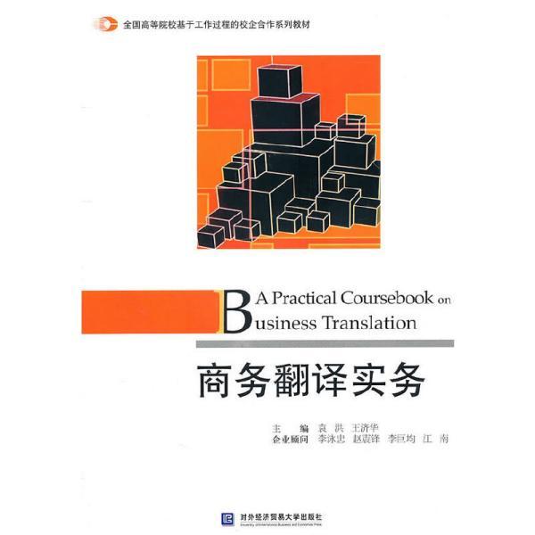 商务翻译实务