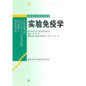 正版二手 实验免疫学 余平 湖南科学技术出版社 9787535766113