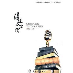 正版二手 沟通与演讲 谭满益 上海大学出版社 9787811186307