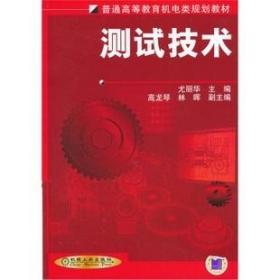 正版二手 测试技术 尤丽华编 机械工业出版社 9787111100058