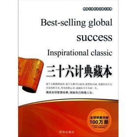 正版二手 三十六计典藏本 张艳玲 北京联合出版公司 9787550201699