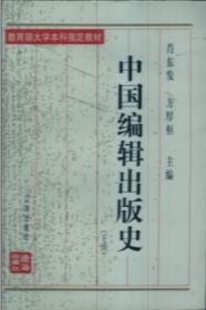 正版二手 中国编辑出版史(下册) 肖东发 辽海出版社 9787806492994