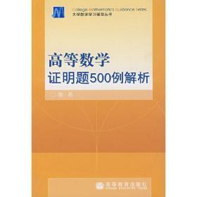 正版二手 高等数学证明题500例解析 徐兵 徐兵 高等教育出版社 9787040213997