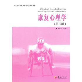 正版二手 康复心理学(第二版) 贺丹军 华夏出版社 9787508068312