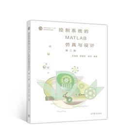 控制系统的MATLAB仿真与设计(第2二版) 王海英 李双全 管宇 高等教育出版社 9787040528633