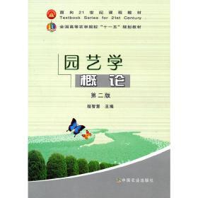 正版二手 园艺学概论(第二版) 程智慧 中国农业出版社 9787109147652