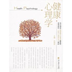 正版二手 健康心理学 乐国安 高等教育出版社 9787040323238