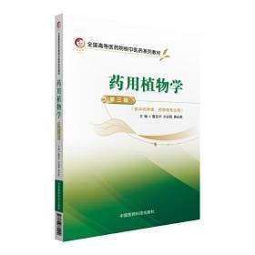 正版二手 药用植物学-第三版-(供中药学类.药学类专业用) 詹亚华 中国医药科技出版社 9787506780209