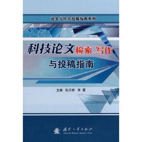 正版二手 科技论文检索、写作与投稿指南 张天桥 李霞 国防工业出版社 9787118056952