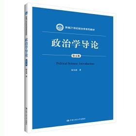 政治学导论(第五5版)(新编21世纪政治学系列教材) 杨光斌 中国人民大学出版社 9787300270241