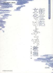 正版二手 新世纪文化日本语教程(内容一致,印次、封面或*不同,统一售价,随机发货) (日)石塚薰 外语教学与研究出版社 9787560052540