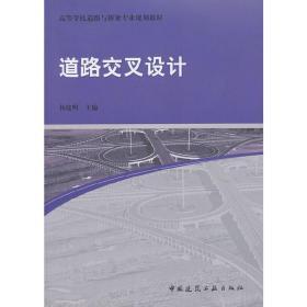 正版二手 道路交叉设计 杨建明 中国建筑工业出版社 9787112156184