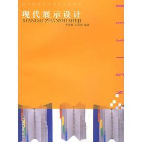 正版二手 现代展示设计 第2版 李昱靓 重庆大学出版社 9787562434566