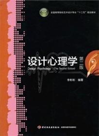 正版二手 设计心理学(二版)(内容一致,印次、封面或*不同,统一售价,随机发货) 李彬彬 中国轻工业出版社 9787501987924