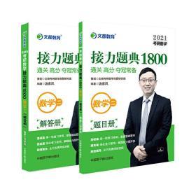 2021考研数学接力题典1800数学二(全二册) 汤家凤 中国原子能出版社 9787502271107