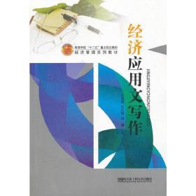 正版二手 经济应用文写作 江崇莲 赵红梅 肖峰 哈尔滨工程大学出版社 9787566102041