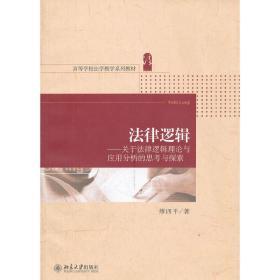 正版二手 法律逻辑(关于法律逻辑理论与应用分析的思考与探索) 缪四平 北京大学出版社 9787301201176