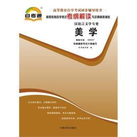 正版二手 美学 课程代码00037 本书编写组 中国言实出版社 9787802504066