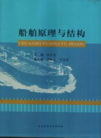 正版二手 船舶原理与结构 孙文志 大连海事大学出版社 9787563226108