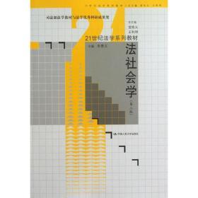 正版二手 法社会学-(第三版) 朱景文 中国人民大学出版社 9787300171296